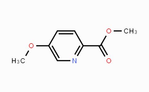 5-甲氧基吡啶甲酸甲酯